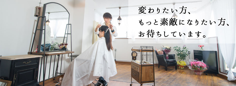 湘南辻堂・くせ毛を活かすカットが得意な美容室